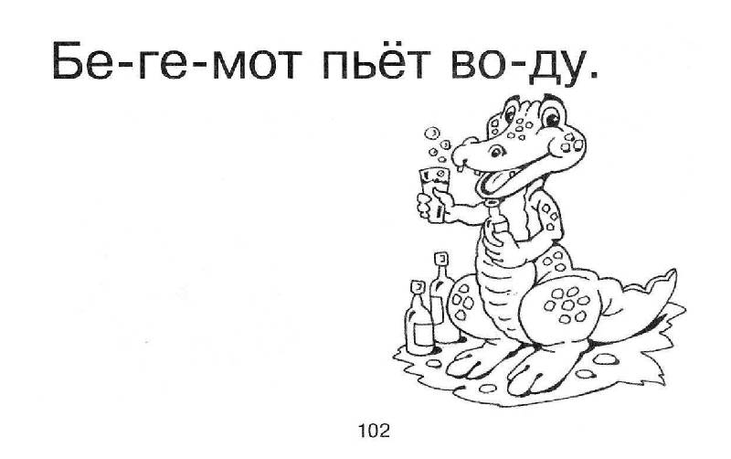 Беденко Задачник По Чтению Скачать