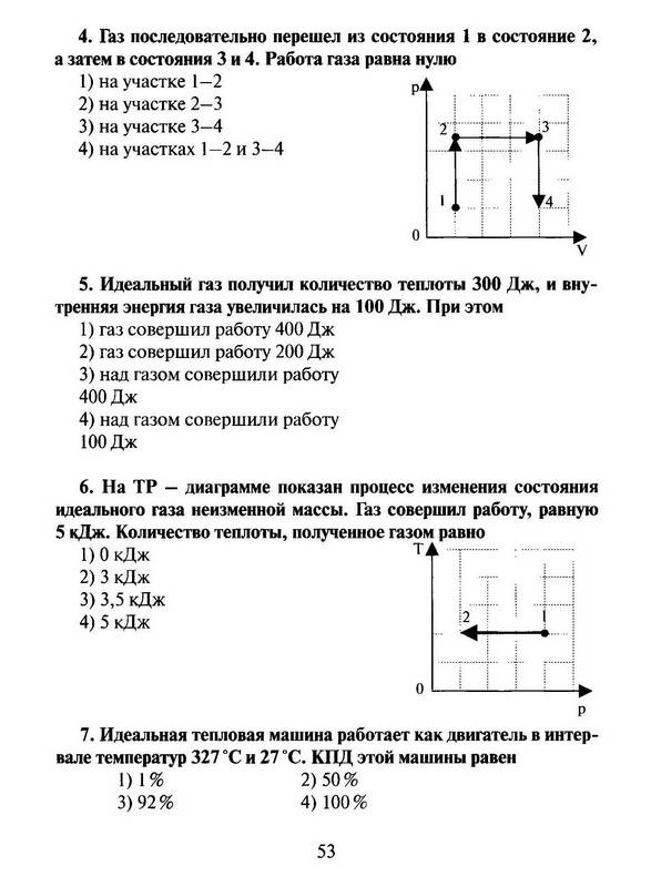 Решебник контрольных заданий по физике