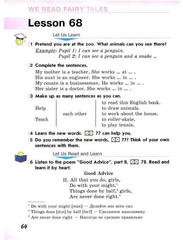 Верещагин притыкина английский язык 4 класс комплект