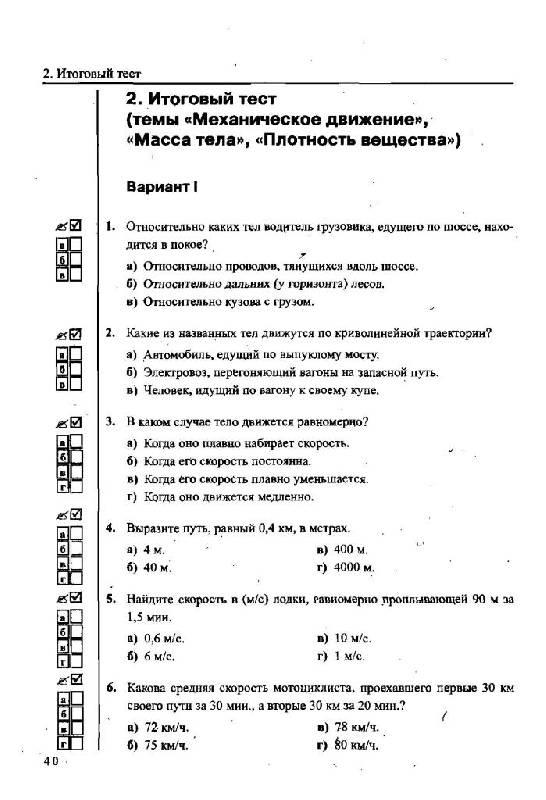 Решебник по физике 7 класс тесты