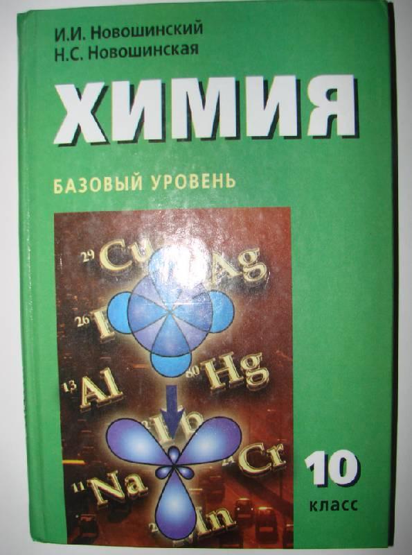 Химия 10 класс рудзитис гдз профильный уровень