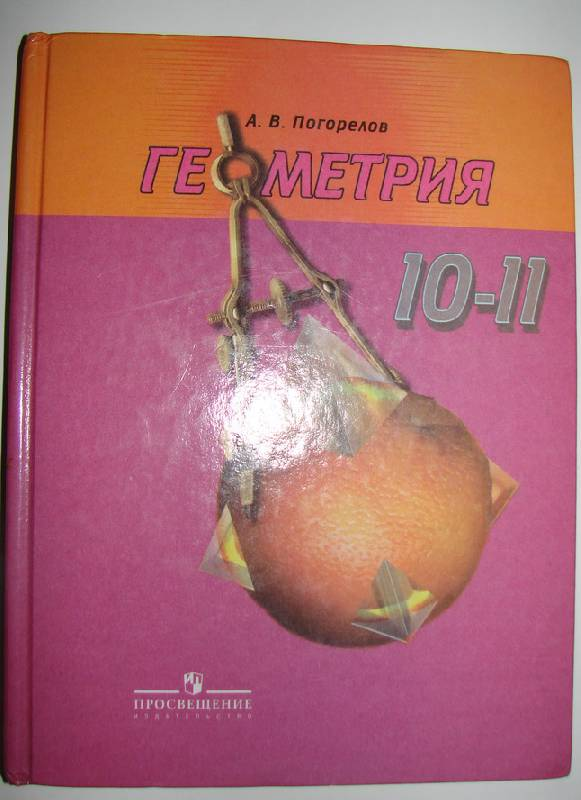 11 профильный и гдз базовый геометрия для уровни классов 10 учебник