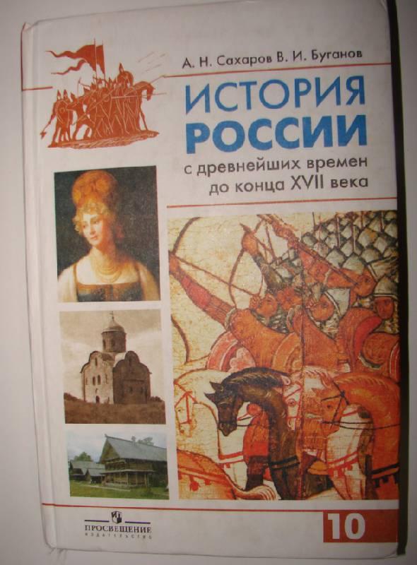 Читать онлайн учебник по истории россии сахаров часть