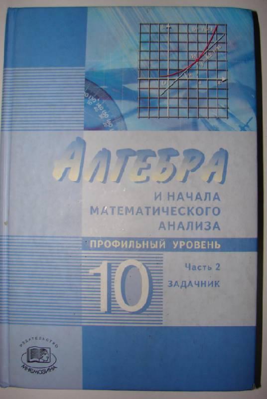 Задачник По Алгебре Мордкович Профильный Уровень