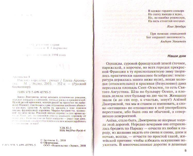 Иллюстрация 1 из 6 для Письмо королевы - Елена Арсеньева   Лабиринт - книги. Источник: Ya_ha
