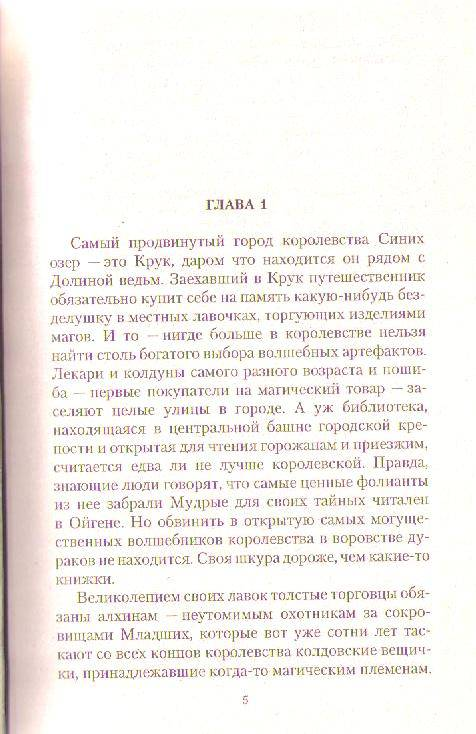 Иллюстрация 1 из 5 для Заговор против Младших: Фантастический роман - Лина Тимофеева | Лабиринт - книги. Источник: Ya_ha