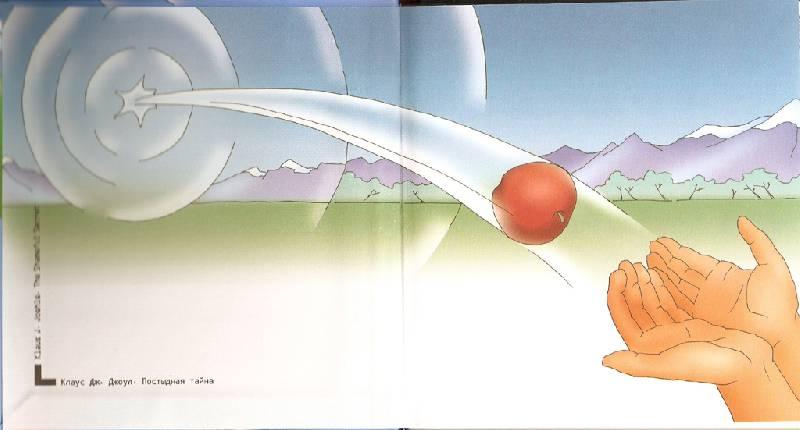 Иллюстрация 1 из 3 для Постыдная тайна. Ключи к скрытому могуществу - Клаус Джоул | Лабиринт - книги. Источник: Grayswandir
