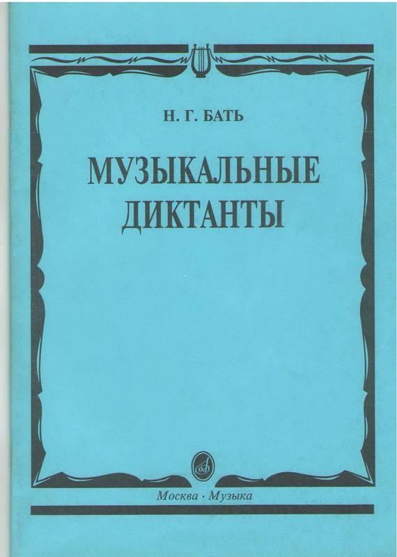 Иллюстрация 1 из 7 для Музыкальные диктанты - Наталия Бать | Лабиринт - книги. Источник: Ялина
