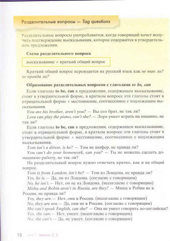 Иллюстрация 1 из 10 для Happy English.ru: учебник английского языка для 6 класса - Кауфман, Кауфман | Лабиринт - книги. Источник: Ялина