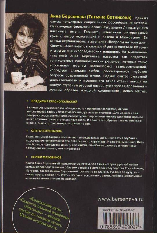 Иллюстрация 1 из 5 для Ревнивая печаль - Анна Берсенева | Лабиринт - книги. Источник: Хамицкая  Яна