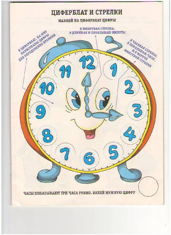 Иллюстрация 1 из 5 для Книжка-наклейка: Время | Лабиринт - книги. Источник: Tiger.