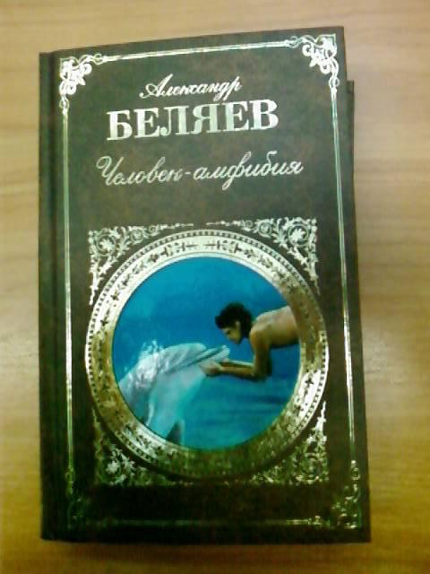 Иллюстрация 1 из 5 для Человек-амфибия: Романы - Александр Беляев | Лабиринт - книги. Источник: lettrice