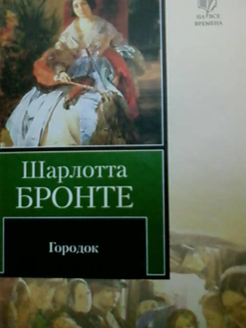 ШАРЛОТТА БРОНТЕ ГОРОДОК СКАЧАТЬ БЕСПЛАТНО