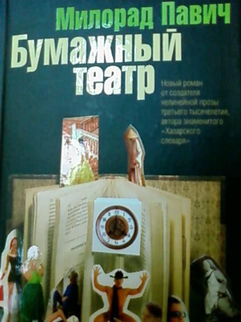 Иллюстрация 1 из 10 для Бумажный театр - Милорад Павич   Лабиринт - книги. Источник: lettrice