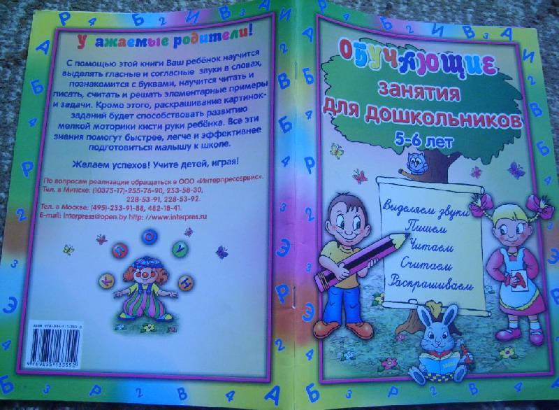 Иллюстрация 1 из 12 для Обучающие занятия для дошкольников 5-6 лет | Лабиринт - книги. Источник: Tatka