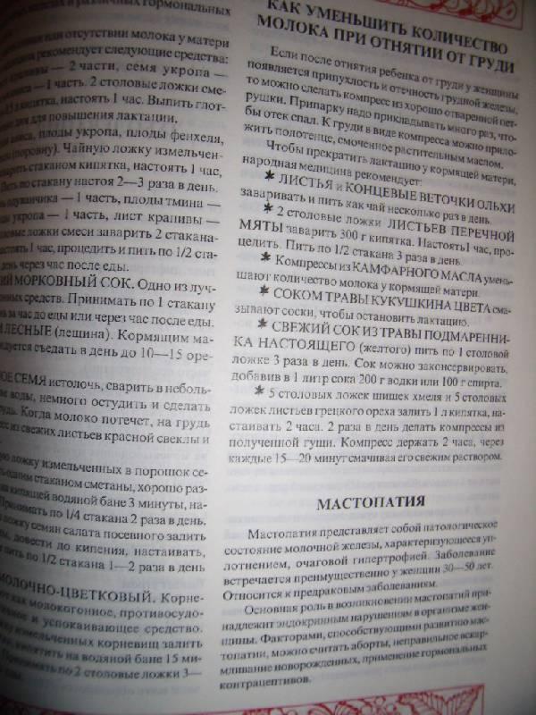 Иллюстрация 1 из 12 для Золотая книга народной медицины - Генрих Ужегов   Лабиринт - книги. Источник: Алёнка