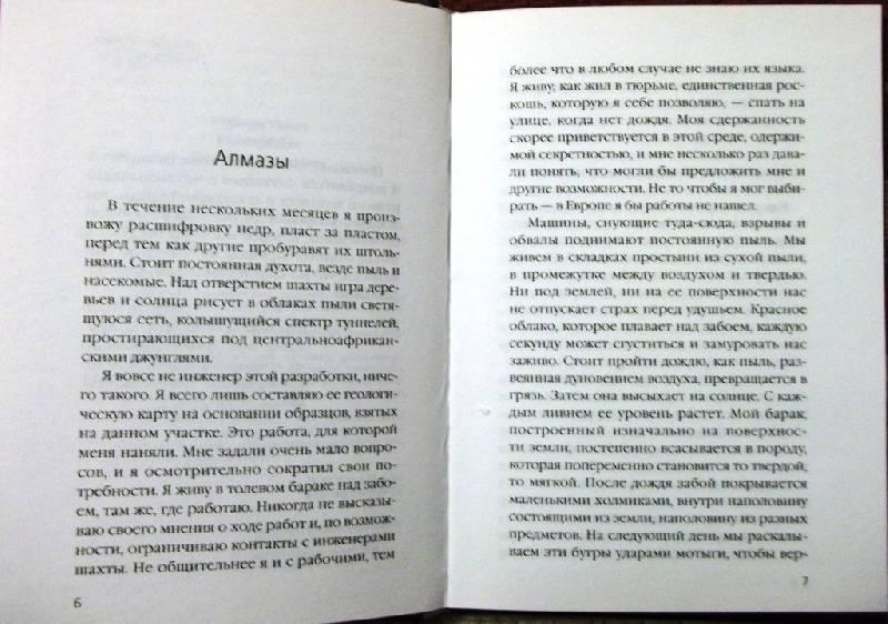 Иллюстрация 1 из 3 для Рекламный образец - Филипп Вассе | Лабиринт - книги. Источник: Ирина Викторовна