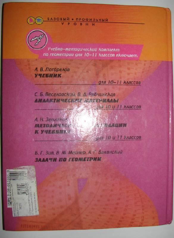 гдз уровни учебник 11 для базовый и 10 классов геометрия профильный