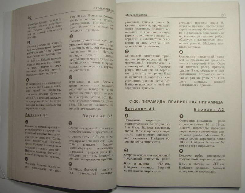 из для Геометрия класс Самостоятельные и контрольные  Иллюстрация 18 из 19 для Геометрия 10 класс Самостоятельные и контрольные работы Ершова Голобородько Лабиринт книги