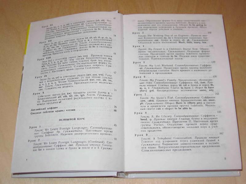 Н. решебник языка для a учебника бонк английского