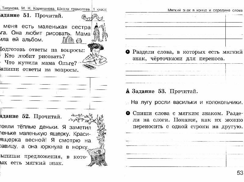 Класс тикунова грамотеев 4 гдз школа