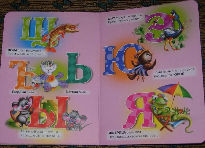 птицами картинках азбука в с