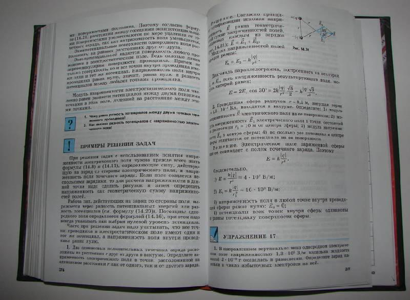 Мякишев физика механика 10 класс учебник скачать.