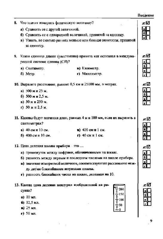 Тесты по пёрышкину для 7 класса