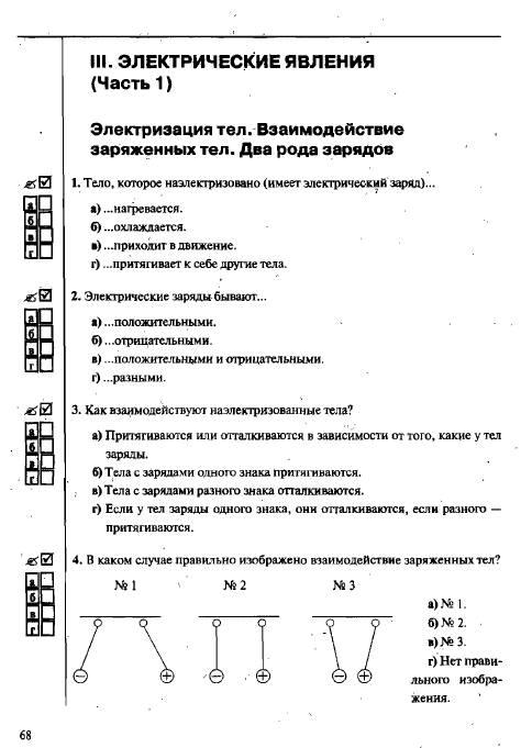 Решебник к тестам по физике чеботарёва 8 класс
