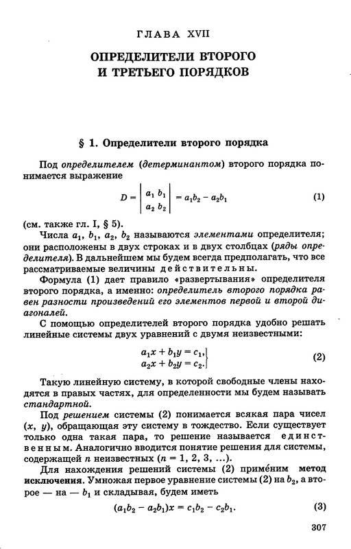 ebook история политических и правовых учений учебно