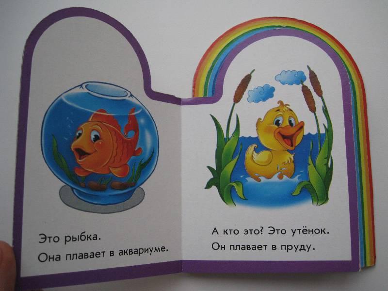 Иллюстрация 1 из 8 для Кто это?   Лабиринт - книги. Источник: Фея Нежности