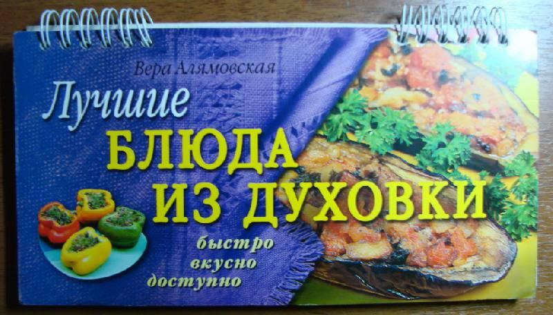 Иллюстрация 1 из 6 для Лучшие блюда из духовки - Вера Алямовская | Лабиринт - книги. Источник: Кэтти-Бри