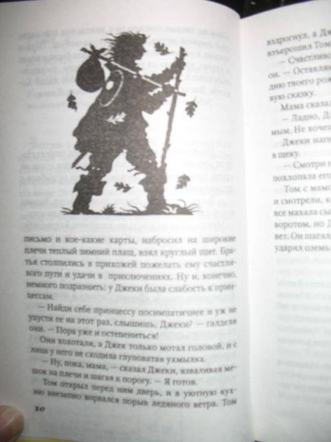 Иллюстрация 1 из 5 для Том Верное Сердце - Ян Бэк | Лабиринт - книги. Источник: Стрекоза и муравьишка