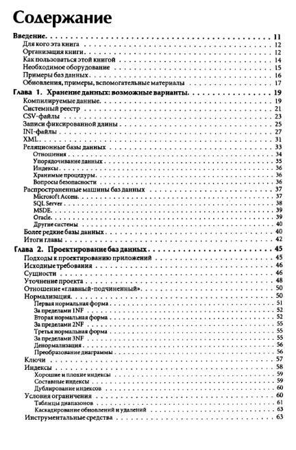 Иллюстрация 1 из 12 для Программирование баз данных - Род Стивенс | Лабиринт - книги. Источник: Анна Викторовна