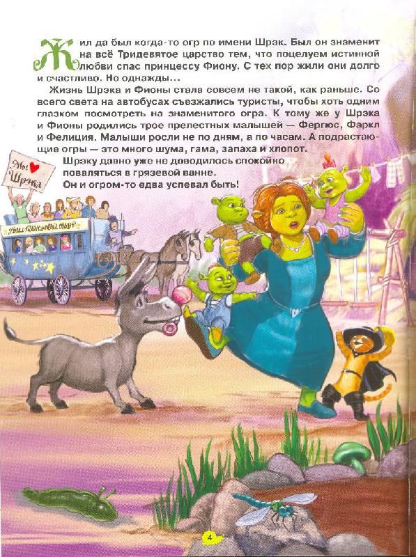 Иллюстрация 1 из 18 для Шрэк навсегда | Лабиринт - книги. Источник: Анна Викторовна