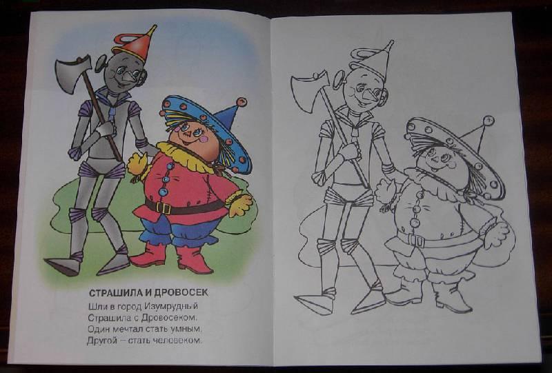 Иллюстрация 1 из 9 для В гостях у сказки - Т. Коваль   Лабиринт - книги. Источник: Iwolga