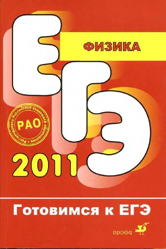 Иллюстрация 1 из 21 для Физика. Готовимся к ЕГЭ 2011 - Москалев, Никулова   Лабиринт - книги. Источник: Юта