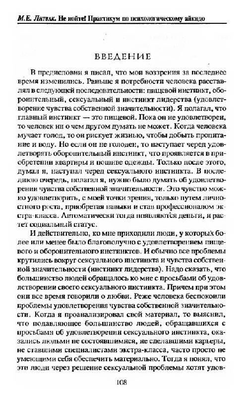 Иллюстрация 1 из 15 для Не нойте! Практикум по психологическому айкидо - Михаил Литвак | Лабиринт - книги. Источник: Юта