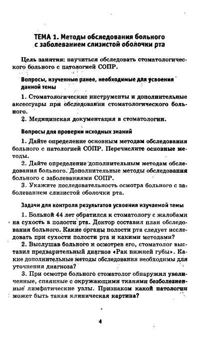 Иллюстрация 1 из 10 для Заболевания слизистой оболочки полости рта - Е.Н. Иванова   Лабиринт - книги. Источник: MIV
