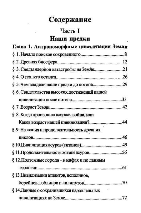 Иллюстрация 1 из 9 для Как нам вернуть Рай - Владимир Шемшук | Лабиринт - книги. Источник: MIV