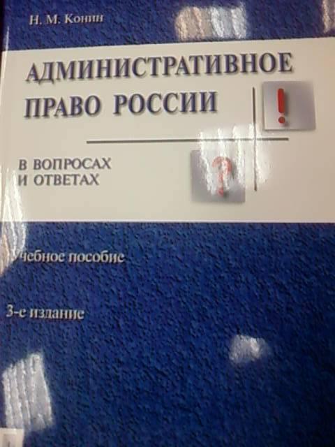 административное практикум россии решебник ответы право