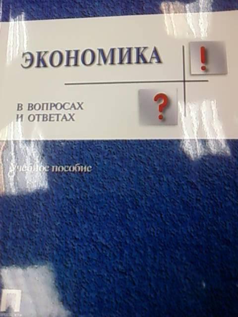 Иллюстрация 1 из 5 для Экономика в вопросах и ответах - Ирина Николаева | Лабиринт - книги. Источник: lettrice