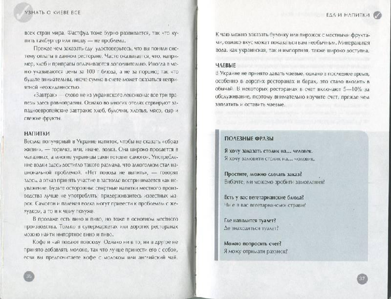 Иллюстрация 1 из 2 для Киев: Путеводитель - Том Бэджис | Лабиринт - книги. Источник: photocity