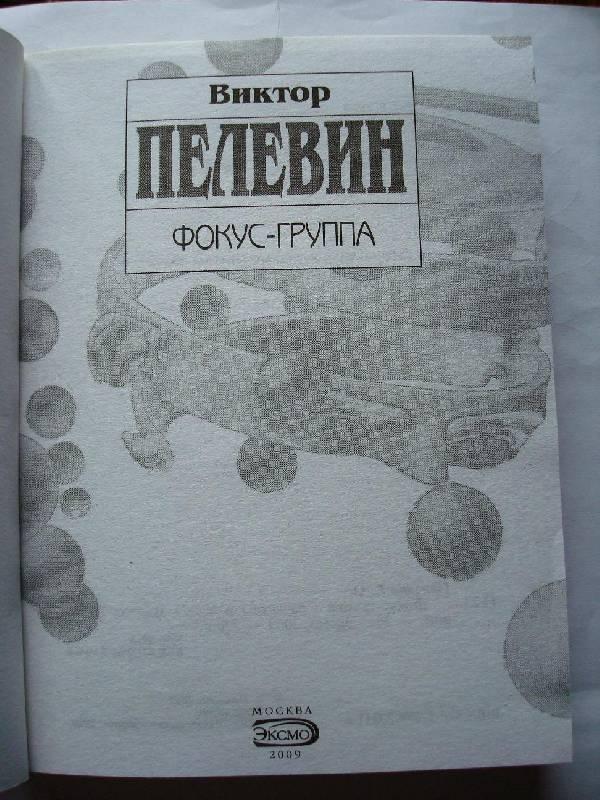 Иллюстрация 1 из 4 для Фокус-группа - Виктор Пелевин | Лабиринт - книги. Источник: Поклон_Солнцу