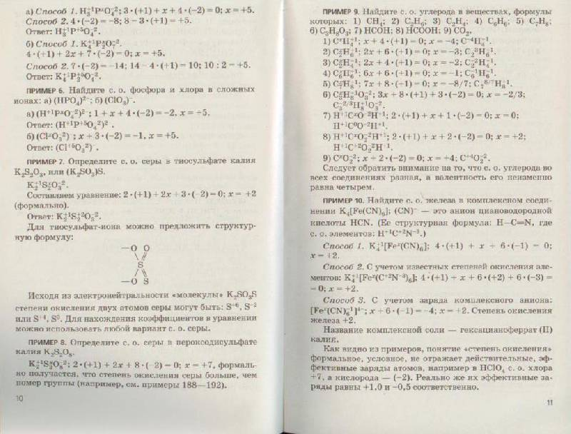 Дзудцова реакции бестаева окислительно-восстановительные химия гдз