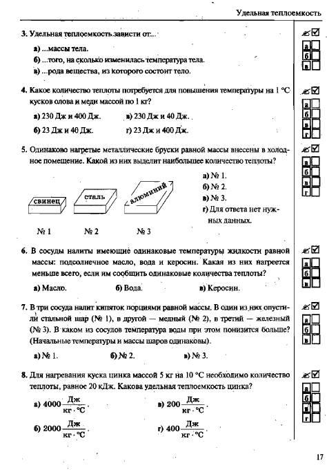 Гдз по итоговой контрольной работе физика 8 класс