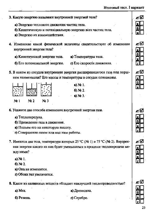 Тесты по физике чеботарёва а.в.8 класс