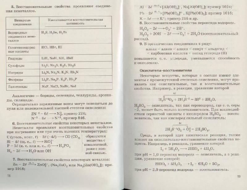 Гдз Химия Окислительно-восстановительные Реакции Дзудцова Бестаева