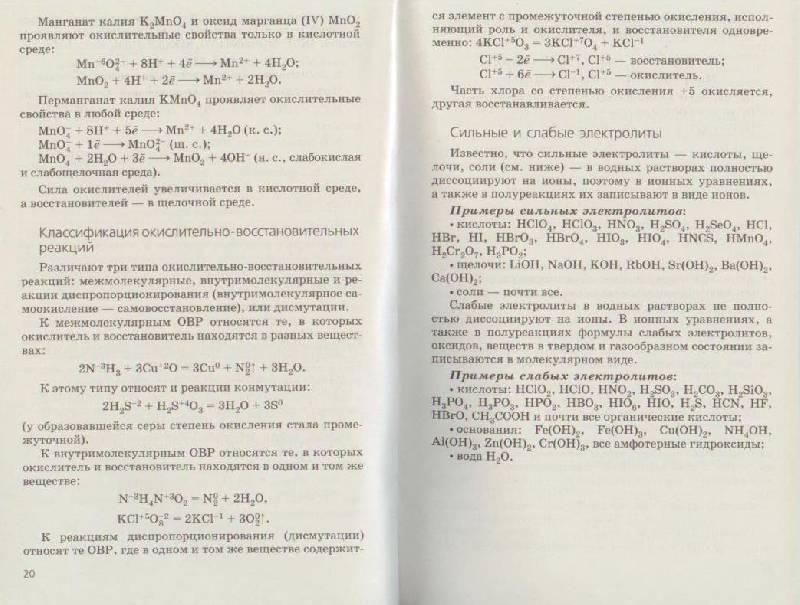 бестаева дзудцова реакции гдз окислительно-восстановительные химия