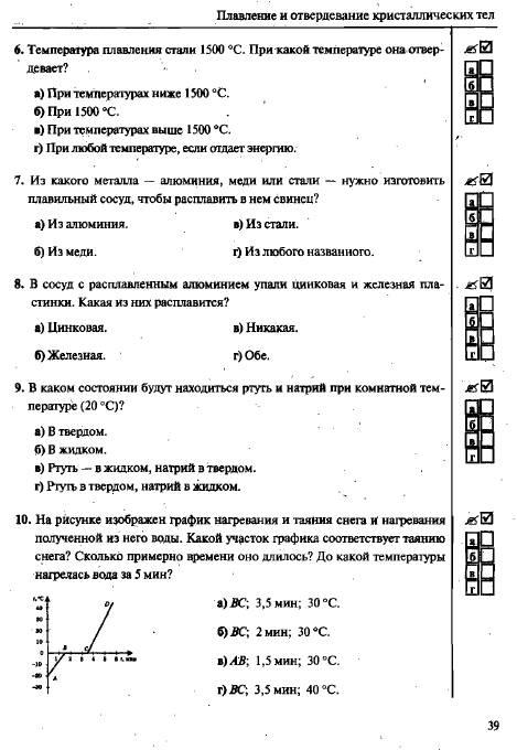 Физика 9 класс сборник тестов
